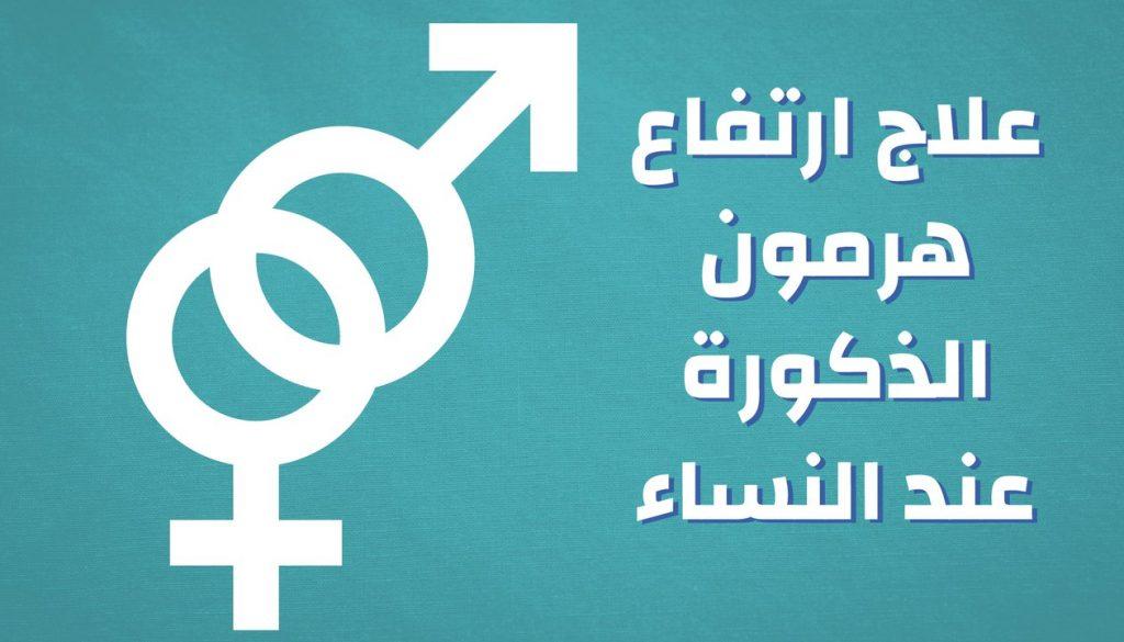 تشخيص ارتفاع هرمون الذكورة عند النساء